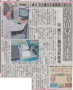 kuroishi20140111.jpg