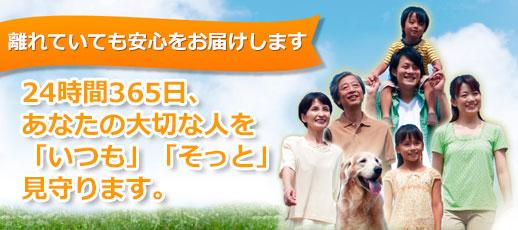高齢者見守りサービス「絆-ONE」Open Network for Everyone